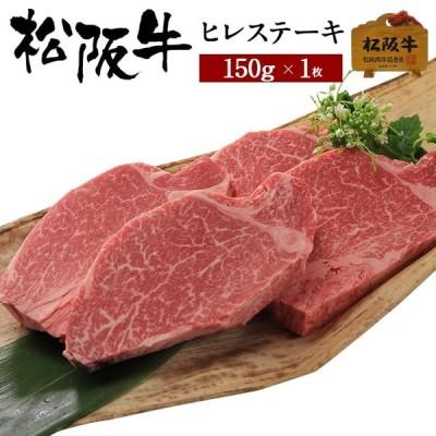 お歳暮 肉 松阪牛 ギフト ヒレ ステーキ 150g 1枚 フィレ肉 国産 和牛 お祝い 牛肉 冷蔵 ブランド牛 グルメ 堀坂産