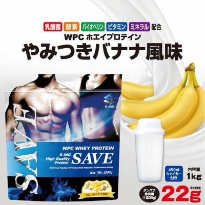 激安 ホエイプロテイン 【シェイカー付】 SAVE プロテイン やみつきバナナ風味 1kg 美味しいWPC 乳酸菌・バイオペリン・エンザミン酵素配合 【 送料無料 】