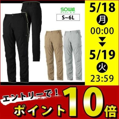作業服 作業着 S〜3L SOWA 桑和 春夏作業服 ストレッチカーゴパンツ 50028