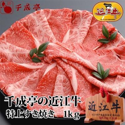 牛肉 肉 和牛 近江牛 「特上すき焼き 1kg」 初任給 両親 プレゼント 感謝 父 母 祖父母 ギフト
