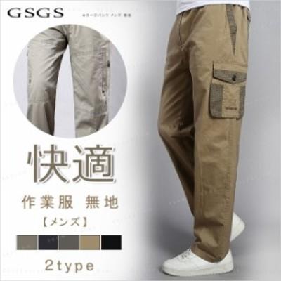 秋新作 パンツ メンズ ロングパンツ カーゴパンツ カジュアル スウェット 無地 作業服 ストリート 大きいサイズ 快適通気 手触りがよい
