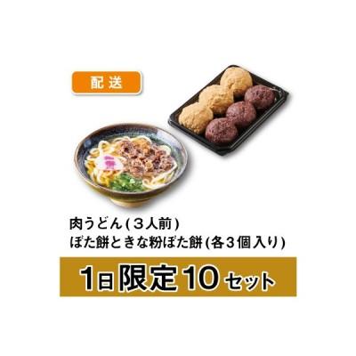 【数量限定】肉うどん(3人前)+ぼた餅(6個入)【資さんうどん】お取り寄せ グルメ 冷凍うどん スイーツ 和菓子 九州
