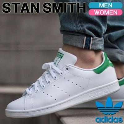 定番スニーカー アディダス オリジナルス adidas originals STANSMITH スタンスミス メンズ レディース シューズ M20324 M20326 M20327
