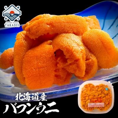 【送料無料】 うに ウニ 塩水 北海道産 最高級 バフンウニ 100g 1パック 獲れたて お歳暮 #元気いただきますプロジェクト