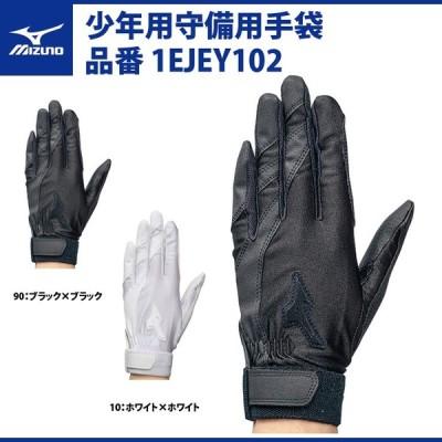 ミズノ ジュニア用 守備用手袋 左手用 1EJEY102 守備手 mizuno