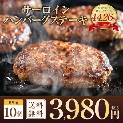 ハンバーグ 大人気 獅子丸 サーロイン入りハンバーグステーキ 100g×10個 牛肉100%使用 ハンバーグ サーロイン おかず ジューシー 肉汁 冷凍 送料無料[am]