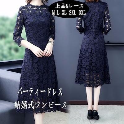 高レビュー超目玉韓国ファッション 美シルエットレース七分袖ワンピース結婚式お呼ばれパーティー ドレス