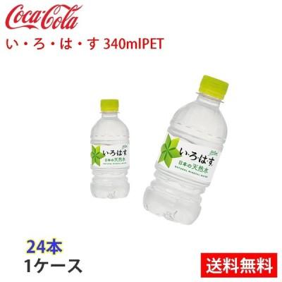 ★い・ろ・は・す天然水 340mlPET 1ケース 24本入 代引OK