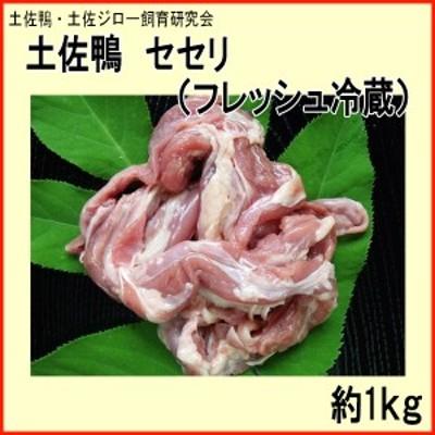 土佐鴨 セセリ (フレッシュ冷蔵)約1kg/土佐鴨・土佐ジロー飼育研究会