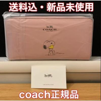 coach 長財布 スヌーピー ピンク