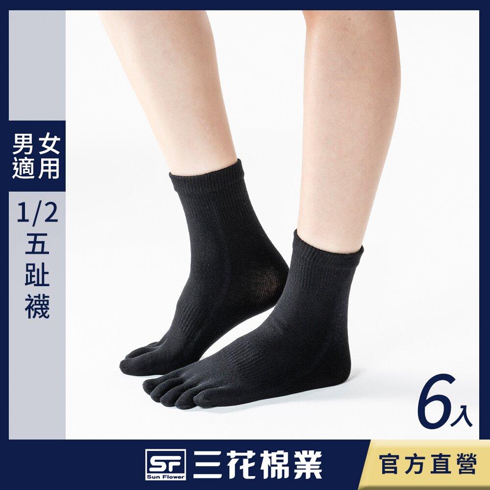【Sun Flower三花】三花1/2五趾襪.五指襪.襪子(6雙組)