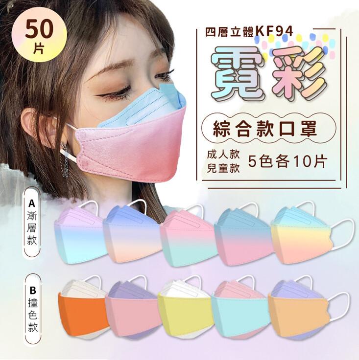 四層立體kf94霓彩綜合款口罩(50片/組)