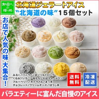 ジェラート 食べ比べ 15個 北海道セット 手作り アイス 北海道 アイスクリーム ギフト プレゼント お取り寄せ スイーツ セット 贈り物