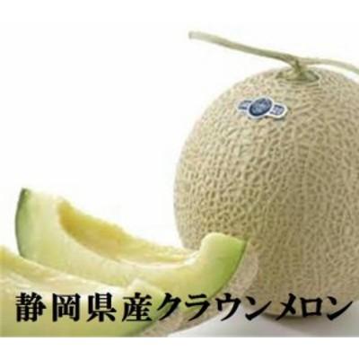 静岡県産 メロンの最高峰 「クラウンマスクメロン」1玉1.3kg~1.5kg 化粧箱入り