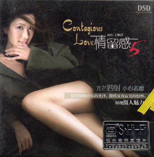 【停看聽音響唱片】【CD】王雅潔:情留感5