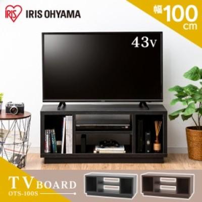 テレビ台 幅100 テレビボード オープンテレビ台 収納 収納ラック ラック ローボード 配線収納 スタンダードタイプ W1000 ウォールナット