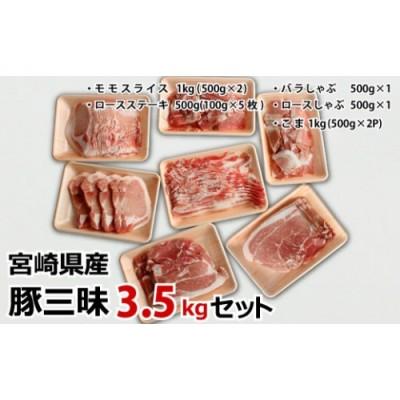 宮崎県産 豚三昧3.5kgセット ※90日以内に出荷【C283】
