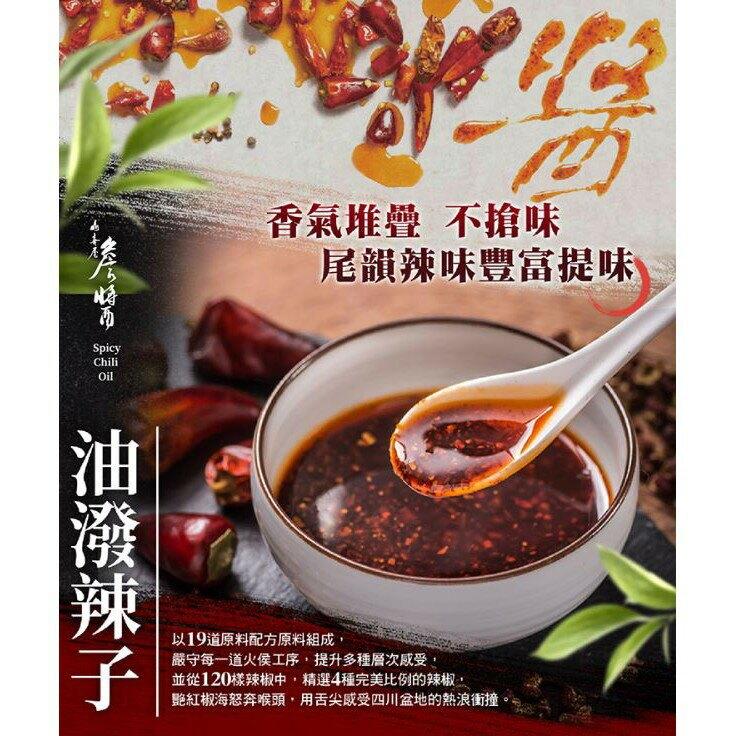 【山喜屋 詹姆士】油潑辣子醬180g/椒麻堅果醬180g 有甜甜價
