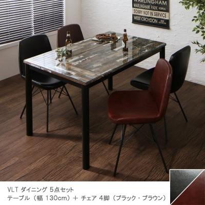 ダイニングテーブルセット 5点セット ガラステーブル幅130cm チェア4脚 ブラウンとブラック ヴィンテージ ワイルド