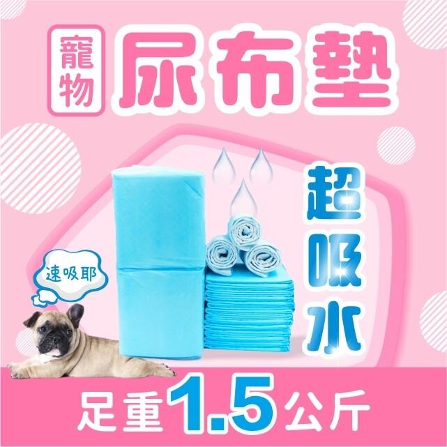 寵物尿布墊 1.5公斤加厚款 尿布墊 寵物尿墊 狗尿墊
