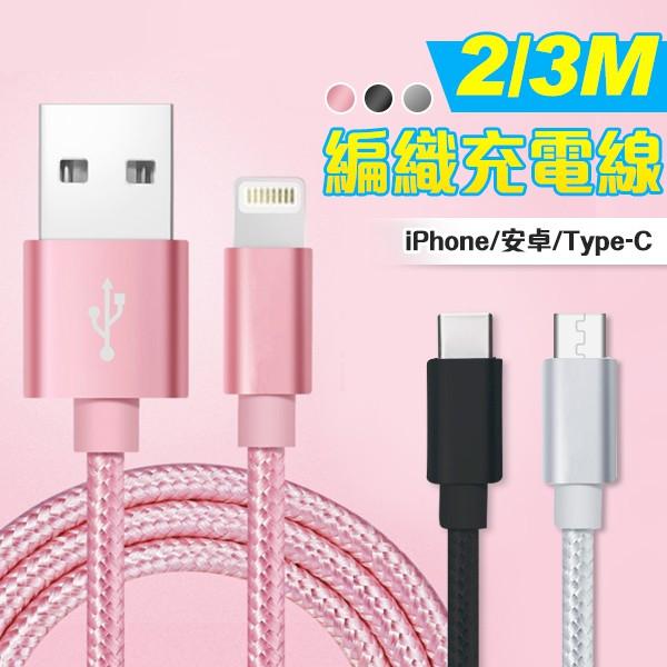 充電線 快充線 2米/3米 適用 iphone Type-c Micro usb 安卓 手機 鋁合金 傳輸線 編織防斷