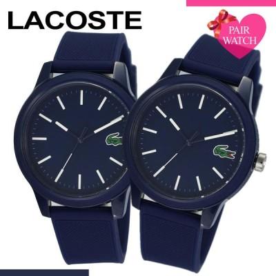 ペアウォッチ ラコステ 腕時計 LACOSTE 時計 メンズ レディース 人気 ブランド おしゃれ シンプル カラフル ラバー ベルト ゴルフ カジュアル