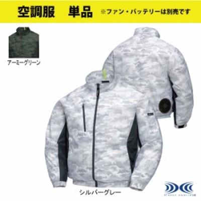 作業服 ジーベック XE98005 空調服迷彩長袖ブルゾン SS~5L
