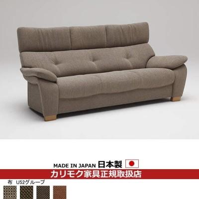 カリモク ソファ3人掛け/UT73モデル 平織布張 長椅子 (COM オークD・G・S/U52グループ) UT7303-U52