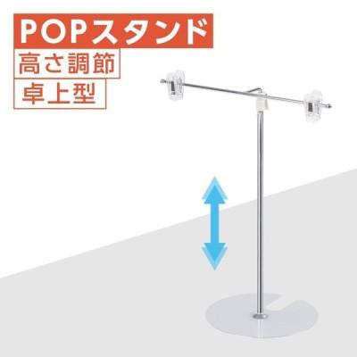 【あすつく】POPスタンド 卓上型 長さ調節可能 W260×H300〜500mm スタンド ポスタースタンド 持ち運びに便利 組み立て式 コンパクト fst-t50m