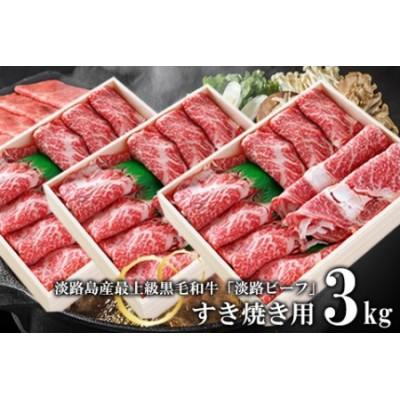 【淡路ビーフ】すきやき3kg