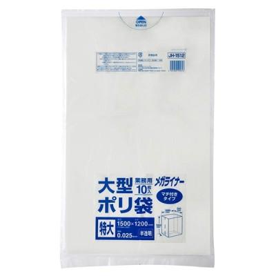 【ケース販売】大型ポリ袋 1500×1200 1000/1500mm×1200mm 0.025mm 半透明 HDPE 10枚×20冊入り JH1512