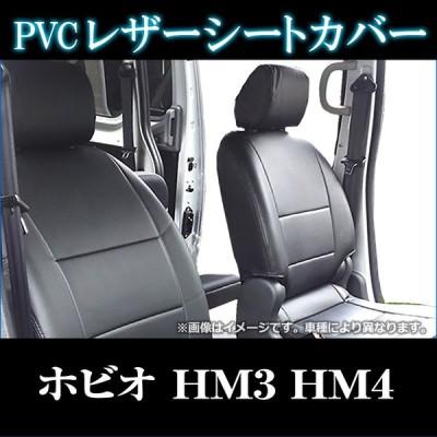 シートカバー ホビオ HM3 HM4 M L ターボ Uパッケージ ヘッド分割型 カーシート 防水 難燃性 ホンダ