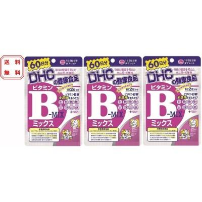 DHC ビタミンBミックス MIX 60日分 120粒 サプリメント 3袋セット