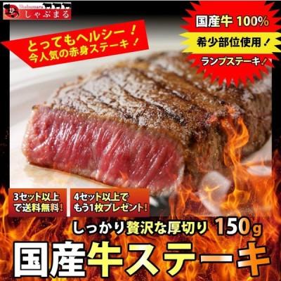 牛肉 肉 食品 国産 牛 ランプ ステーキ 赤身 150g 3セット以上で送料無料 お取り寄せ お歳暮 ギフト 御歳暮 グルメ