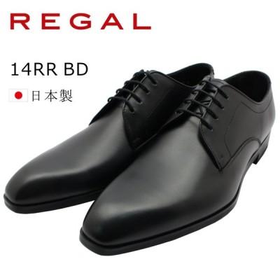 リーガル 14RR BD REGAL メンズ プレーントゥ ビジネスシューズ ブラック フォーマル 通勤 日本製