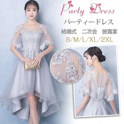 パーティードレス 結婚式 ドレス 袖あり ワンピース ミディアムドレス パーティドレス お呼ばれドレス 二次会 披露宴 卒業式 成人式 謝恩式 可愛い 上品 大人