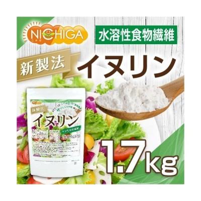イヌリン 1.7kg(計量スプーン付) 水溶性食物繊維 [02] NICHIGA(ニチガ)