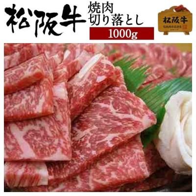 お歳暮 肉 松阪牛 焼肉 切り落とし 1000g 1kg 国産 和牛 お祝い 牛肉 冷蔵 ブランド牛 グルメ 堀坂産