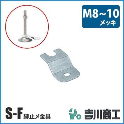 脚止メ金具 アジャストボルト用 S‐F M8〜M10