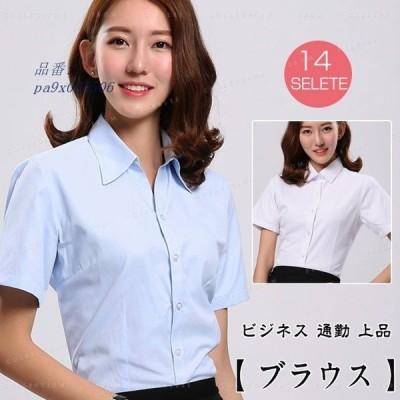 レディース シャツ ブラウス 韓国ファッション ビジネス カジュアル きれいめ 長袖 オフィス OL 大きいサイズ41 42 半袖 シンプル 通勤