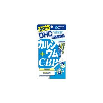 【訳あり 特価】 賞味期限:2021年11月30日 DHC カルシウム+CBP 60日分 240粒入 栄養機能食品 サプリメント【A】
