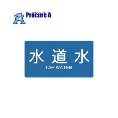 TRUSCO 配管用ステッカー 水道水 横 極小 5枚入 TPS-TWY-SS ▼445-7285 トラスコ中山(株)
