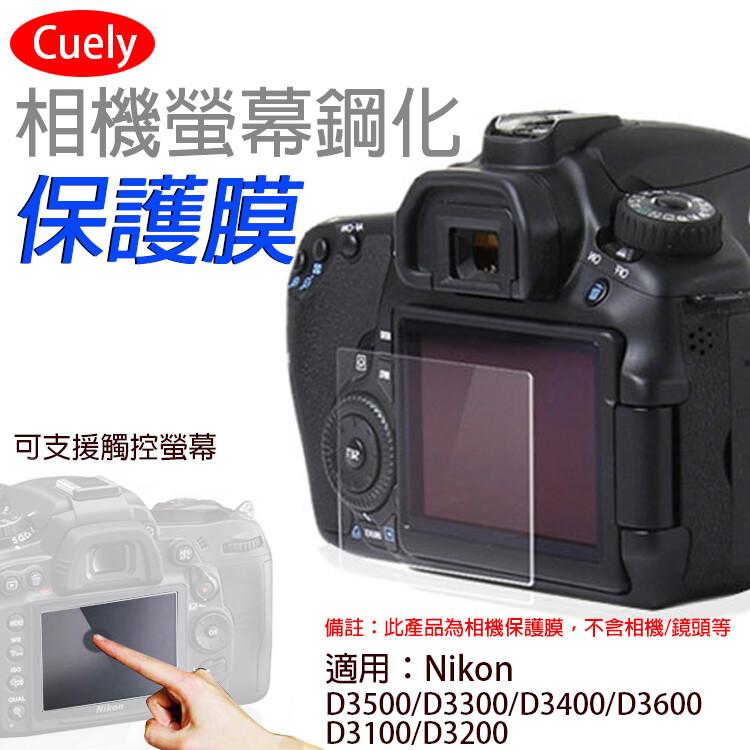 尼康d3500相機螢幕鋼化保護膜d3300 d3400 d3100 d3600