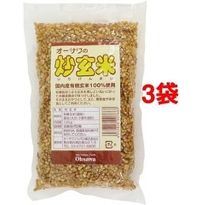 オーサワの炒玄米 (120g*3袋セット)