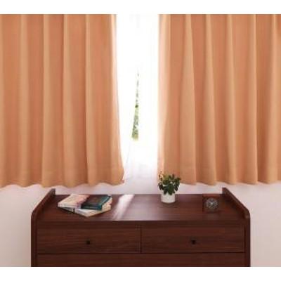 遮光カーテン 20色×54サイズから選べる防炎 1級遮光カーテン 幅200cm 1枚 幅200×105cm