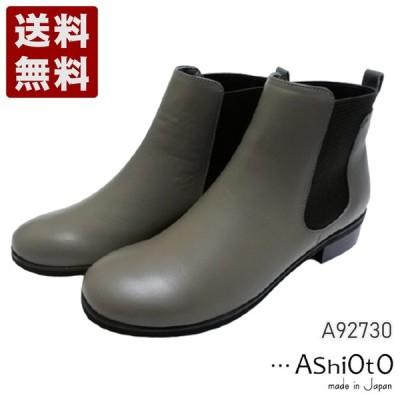 【…AShiOtO A92730 グレー】ミドル丈サイドゴア本革ブーツ