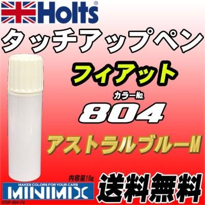 タッチアップペン フィアット 804 アストラルブルーM Holts MINIMIX