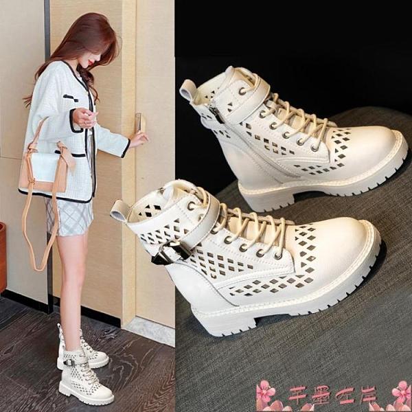 涼靴2021新款女鞋鏤空馬丁女夏季透氣洞洞鞋百搭英倫風短靴網涼靴單靴 芊墨 上新