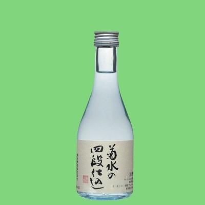 菊水 四段仕込 本醸造 300ml(2)