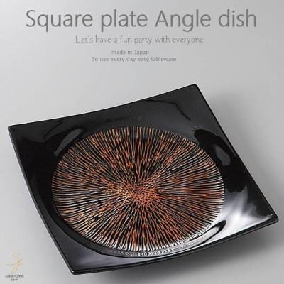 和食器 トマトとバジルのパスタ 朱刻乱十草 正角皿 スクエア 231×231×47mm おうち ごはん うつわ 陶器 美濃焼 日本製 インスタ映え